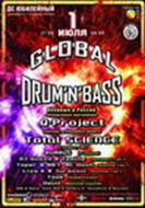 global drum & bass 1  в питере!